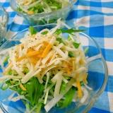 チーズたっぷり♪水菜と大根のハリハリサラダ