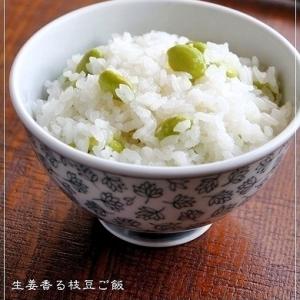 我が家の夏ご飯@生姜香る枝豆ご飯