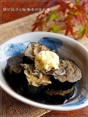 しっとり美味しい♡揚げ茄子と桜海老の含め煮