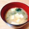豆腐とわかめと油あげのお味噌汁