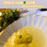 まろやか鳥ひき肉のロール白菜♡とろとろクリーム煮