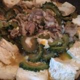 豆腐ゴーヤチャンプル