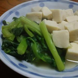高野豆腐とからし菜の煮びたし