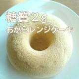 糖質制限低糖質★15分で糖質2gおからレンジケーキ