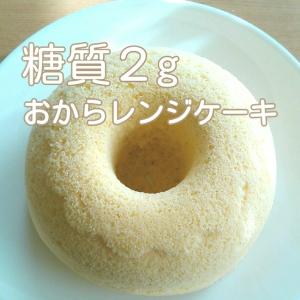 糖質制限★小麦粉不使用★糖質2gおからレンジケーキ