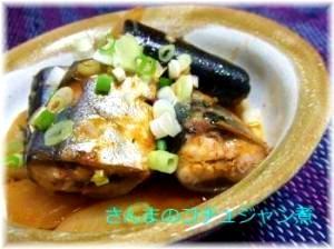 秋刀魚のコチュジャン煮