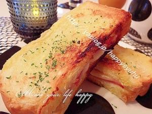 とろーりハムチーズイン☆ガーリックトースト