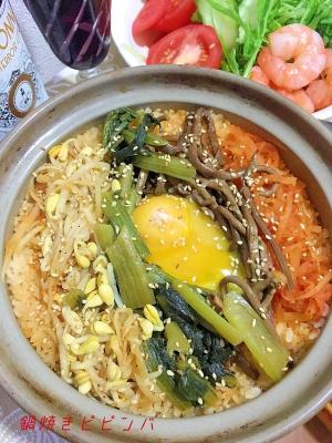 ☆★土鍋で石焼きビビンバ風炊き込みご飯♪★☆