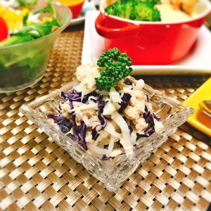 やみつき♪紫キャベツと大根のツナサラダ