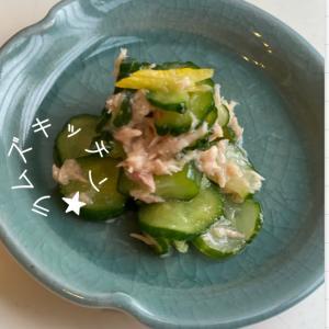 柚子風味のきゅうりとツナの酢の物