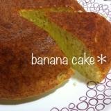 炊飯器&HMで超簡単☆ふわふわバナナケーキ