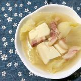 コロコロベーコンと白菜と豆腐のスープ