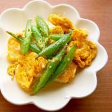 インゲン・豆腐のカレー粉卵炒め♪
