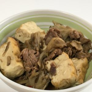 牛肉と舞茸と厚揚げの甘辛煮