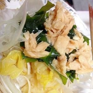 栄養満点!ワカメとシーチキンと玉ねぎのサラダ☆
