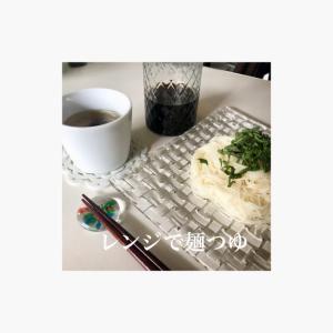 レンジで麺つゆ (濃縮)