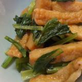 小松菜とさつま揚げの煮付け