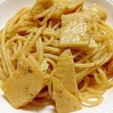筍のアンチョビバター スパゲッティ