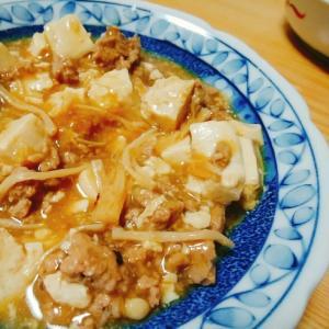 えのき茸入りの麻婆豆腐