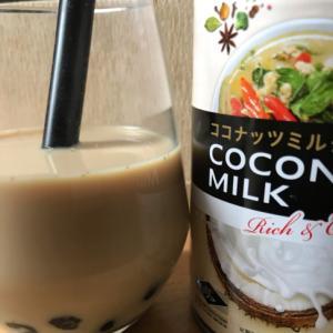 ココナッツミルクティー