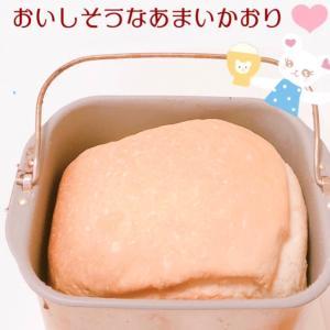 残ったご飯を使ってもちもちふわふわ食パン。:°