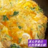節約&美味しい☆大根葉の親子丼