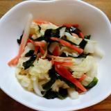 白菜と生ワカメと人参の酢の物