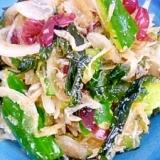 ちりめんじゃこ&野菜もプラス*海藻サラダ