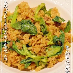 カレー味で子供も大好き♥菜の花の炊き込みご飯