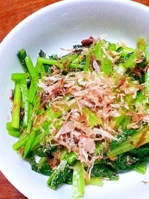 小松菜の梅かつお醤油和え