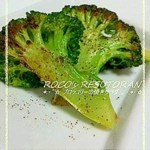 ブロッコリーの焼きサラダ