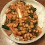 キムチ納豆かけご飯