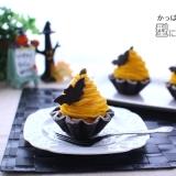 かぼちゃのブラックココアタルト【No.382】