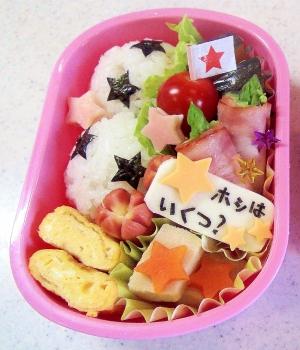 幼稚園弁当 キャラ弁 星(クイズ付き)