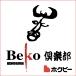 楽天出店店舗:北海道の牛肉屋さん【Beko倶楽部】