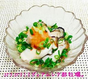安全な旨さ!ぷりぷり酢牡蠣。