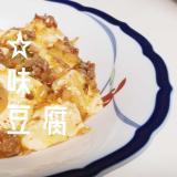 【和風】黒七味香る!和風な麻婆豆腐