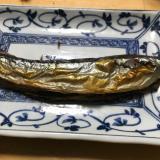 秋刀魚のぬか漬け焼き