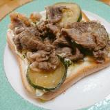 ズッキーニと牛肉のマヨネーズパン