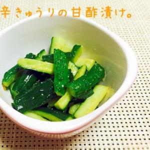 ピリ辛きゅうりの甘酢漬け。