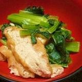 小松菜と栃尾揚げの煮浸し