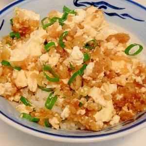 激安★豆腐天かす丼