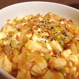 ご飯がススム!うまうま麻婆豆腐
