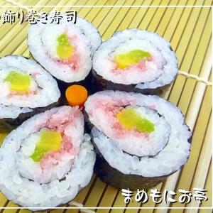 簡単!お花の形「のの字」の飾り巻き寿司