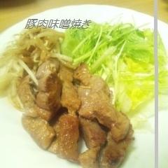 味噌漬け豚焼