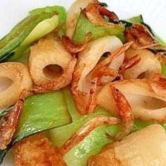 ちくわと、チンゲン菜の炒め物