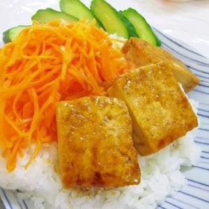 しゃきしゃき♪人参toてりてり♪豆腐の照り焼き丼