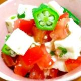 冷やしてどうぞ☆オクラとトマトの豆腐サラダ♪