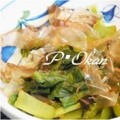 レンジで簡単♪小松菜のおかか和え