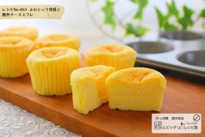 簡単チーズスフレ【No.463】